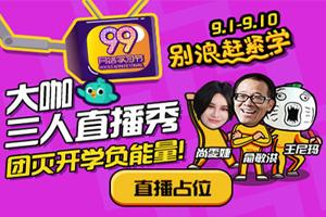 新东方在线99网络学习节