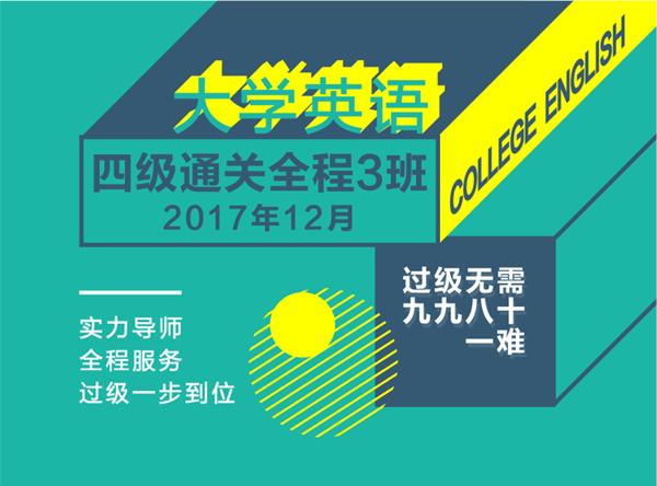 大学英语四级通关全程3班【2017年12月】