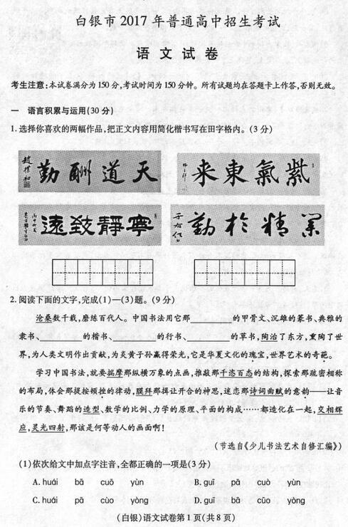 甘肃部分联考地区2017中考语文答案