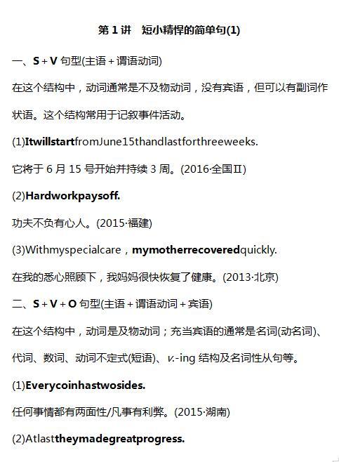 高考英语作文必备:常用实用语句及句型word下载
