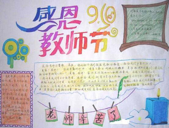 感恩教师节9.10手抄报:谢谢老师
