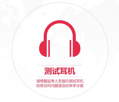 雅思考试笔试当天流程:测试耳机
