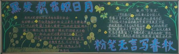 感恩教师节黑板报:老师,节日快乐