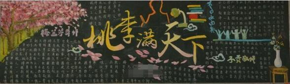 感恩教师节黑板报资料:桃李满天下