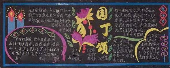 教师节黑板报资料内容:园丁颂