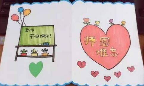 教师节贺卡:手工贺卡制作方法