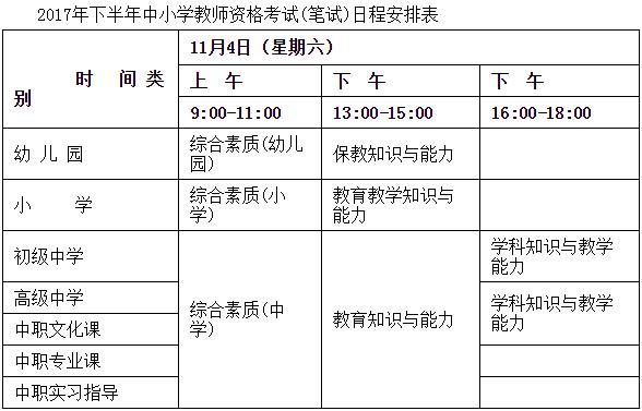 2017年下半年教师资格证考试时间