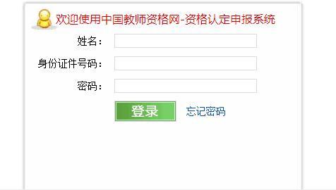 2017秋季教师资格证认定网官网-中国教师资格网