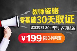【零基础 30天取证】新东方教师资格考试一站通关包