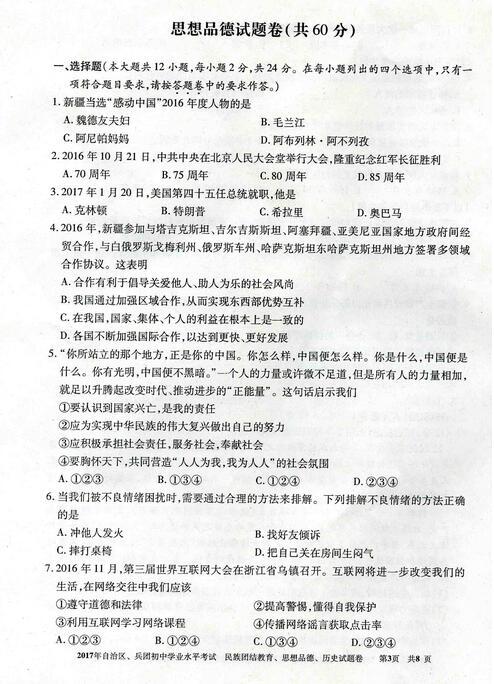 新疆省考2017中考政治试题