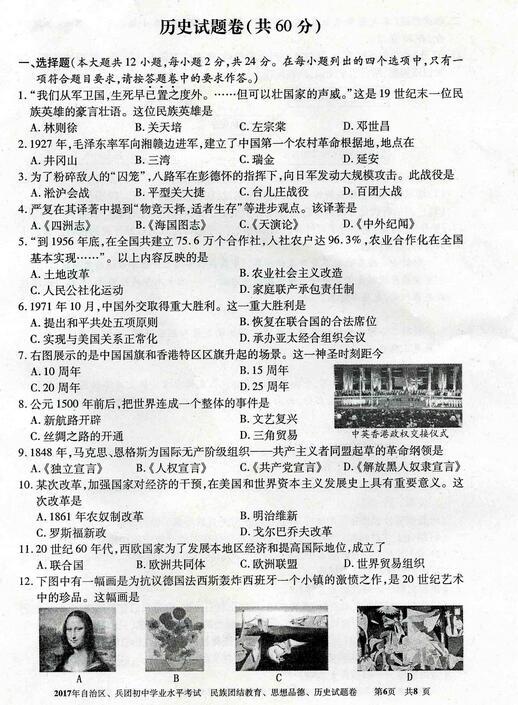 新疆省考2017中考历史答案