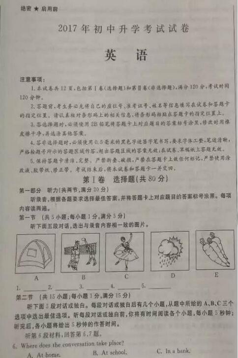 内蒙古包头2017中考英语试题