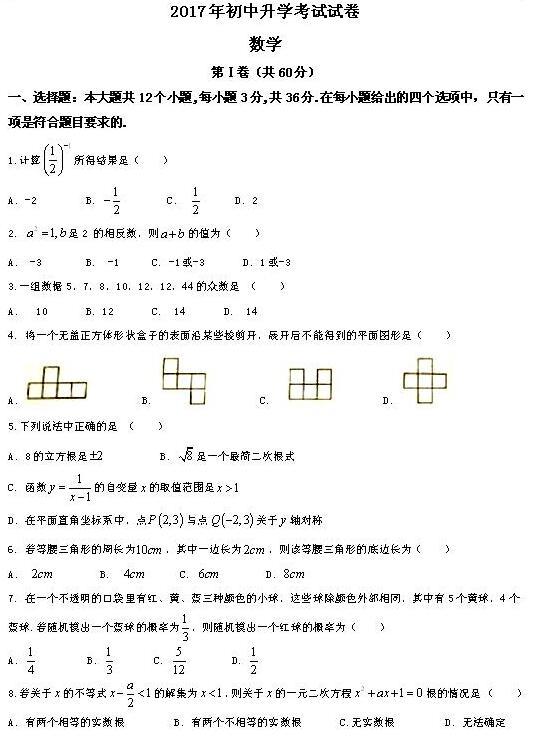 内蒙古包头2017中考数学试题及答案