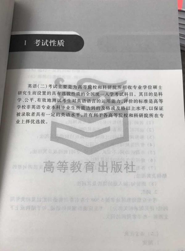 2018考研英语二大纲