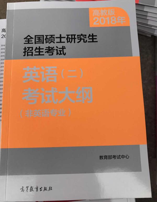 2018考研英语二大纲原文已发布