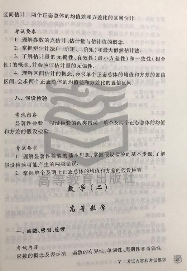 2018考研数学二大纲原文(图片版)