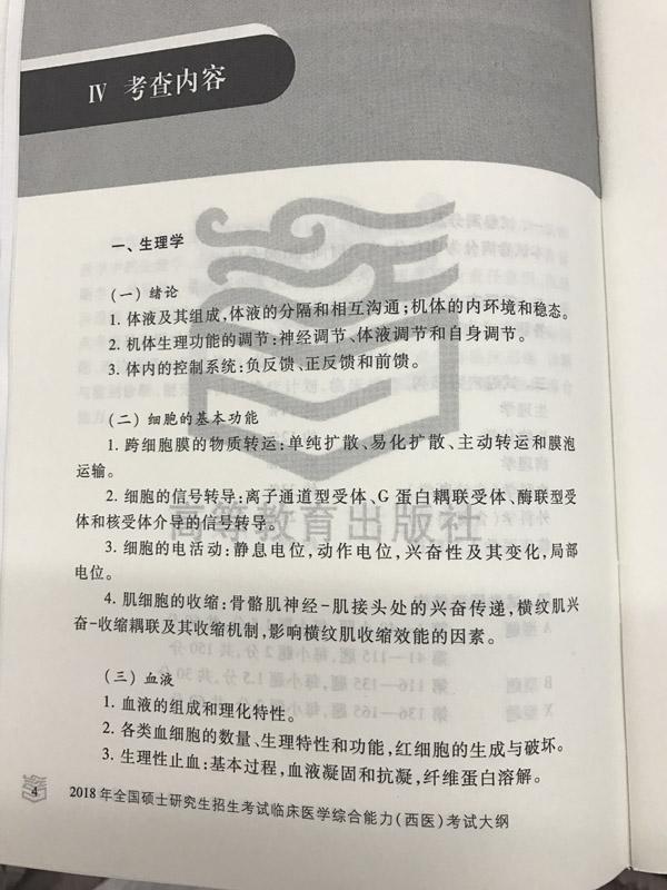 2018西医综合考研大纲(图片版)