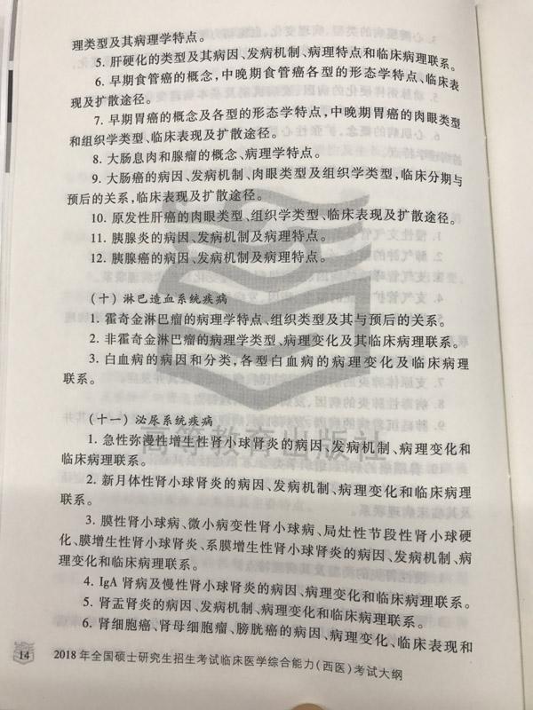 2018西医综合考研大纲(word版)
