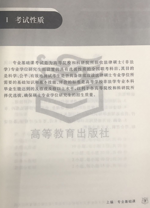 2018法律硕士(非法学)考研大纲(图片版)
