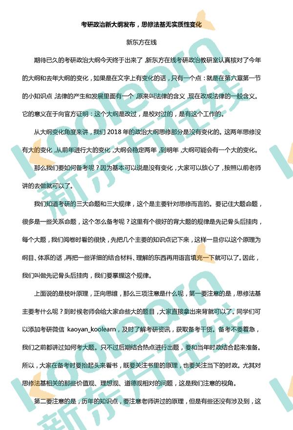 考研政治新大纲发布,思修法基无实质性变化