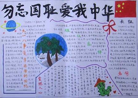 九一八事变手抄报资料:勿忘国耻 爱我中华