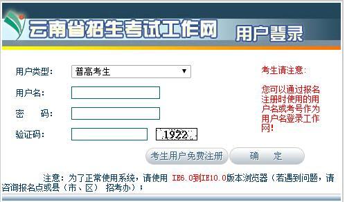 云南2017高职专科第二次征集补录志愿入口
