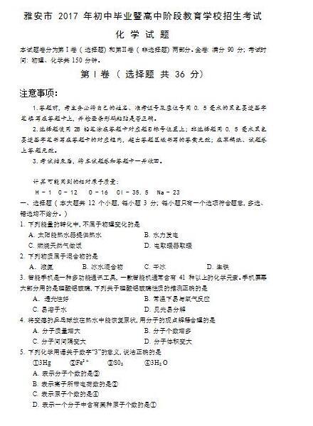 四川雅安2017中考化学试题