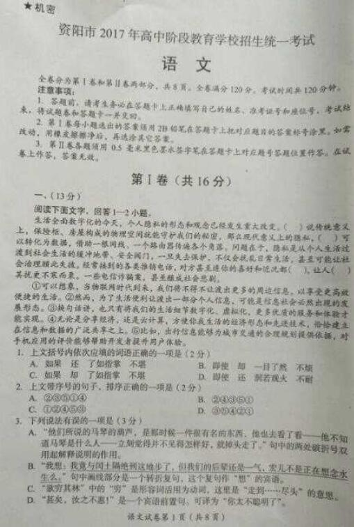 四川资阳2017中考语文试题