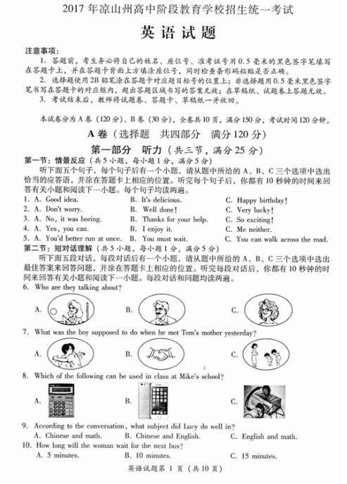 四川凉山2017中考英语试题及答案
