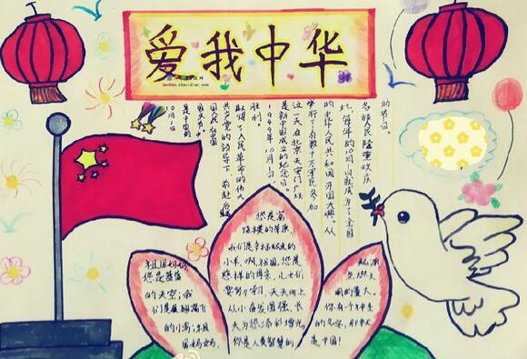 2017国庆节手抄报图片:爱我中华