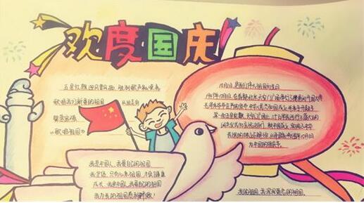 2017国庆节手抄报图片:欢度国庆_中考_新东方在线