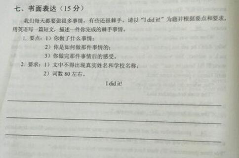 2017上海中考英语初中作文河南民办立达题目大同_图片