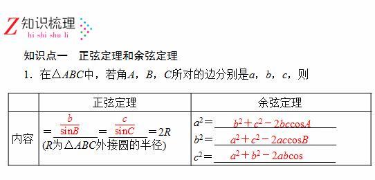 2018高考数学知识点总结:解三角形(含练习题)