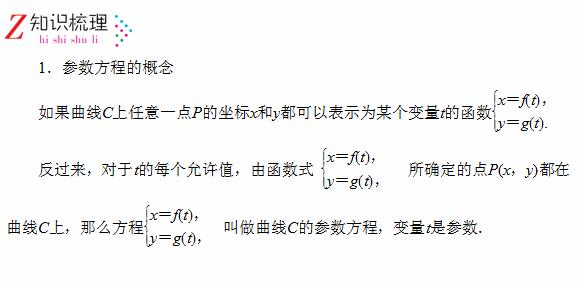 2018高考数学知识点总结:选修4-4 参数方程(含练习题)
