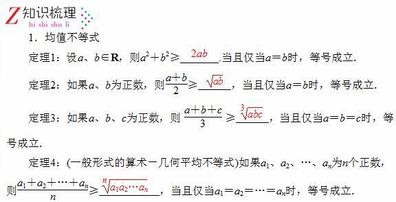 2018高考数学知识点总结:选修4-5 不等式(含练习题)