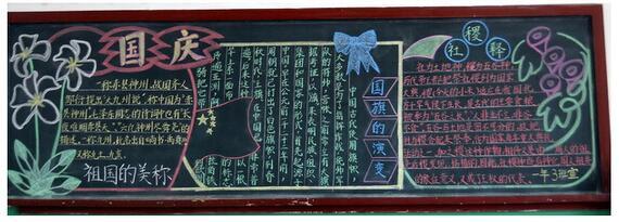 2017国庆节黑板报内容:中华人民共和国国徽