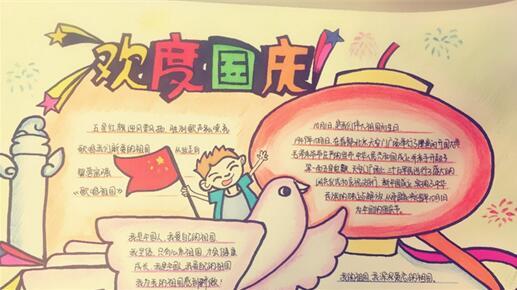 国庆节手抄报图片资料:欢度国庆