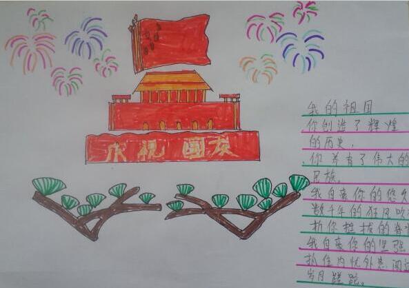 国庆节手抄报资料:我的祖国