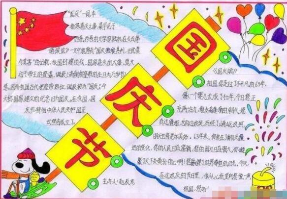 国庆节手抄报资料图片
