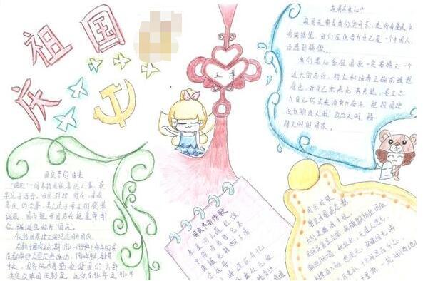国庆节手抄报资料:迎中秋庆国庆