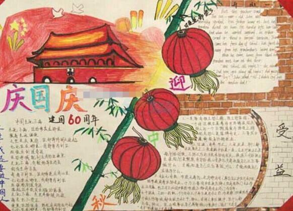 国庆节手抄报图片:迎国庆