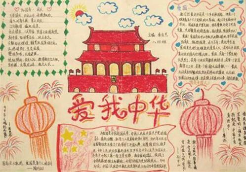 国庆节手抄报图片资料大全(第12页)_高考_新东方在线