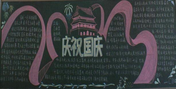 国庆节黑板报内容:庆祝国庆