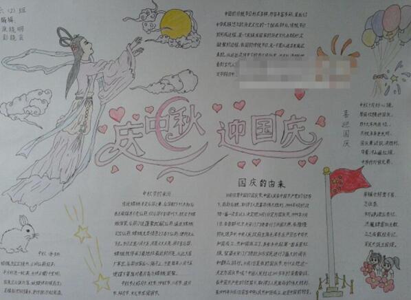 节和中秋节就要到了,新东方在线高考网小编整理了迎中秋庆国庆手抄报