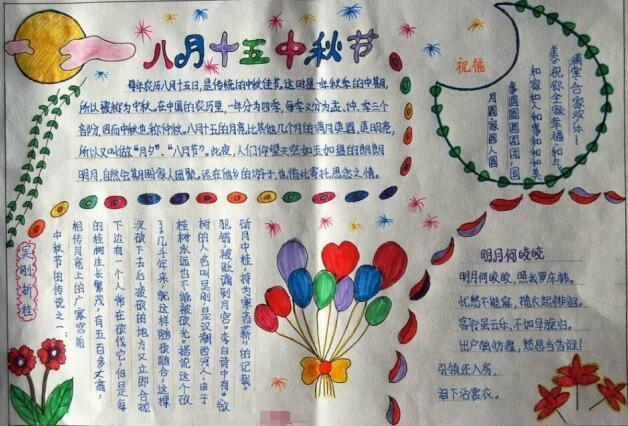 关于中秋节的手抄报内容:八月十五中秋节