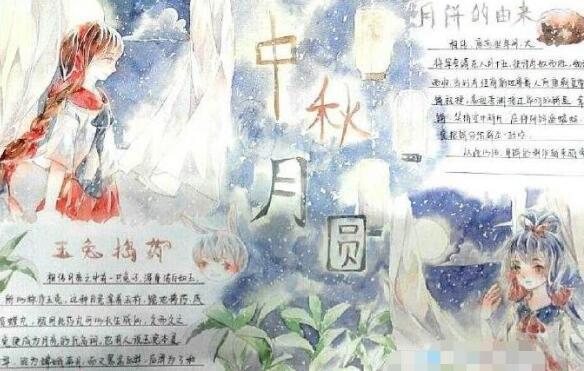 相关链接     国庆节黑板报内容图片大全   迎中秋庆国庆手抄报