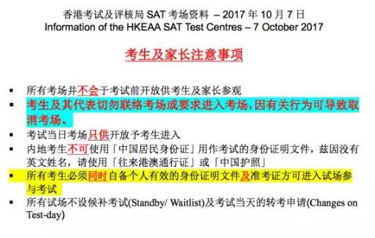 2017年10月SAT香港亚博馆考场位置图