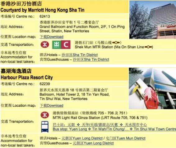 SAT考试香港考点有哪些?