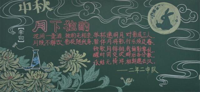 关于中秋节的黑板报资料内容大全