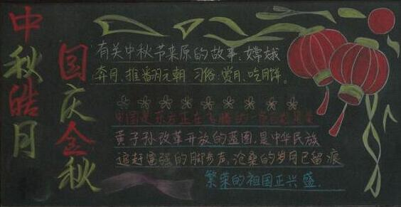 大学语文复习题_关于迎中秋庆国庆的黑板报资料内容大全(第2页)_高考_新东方在线